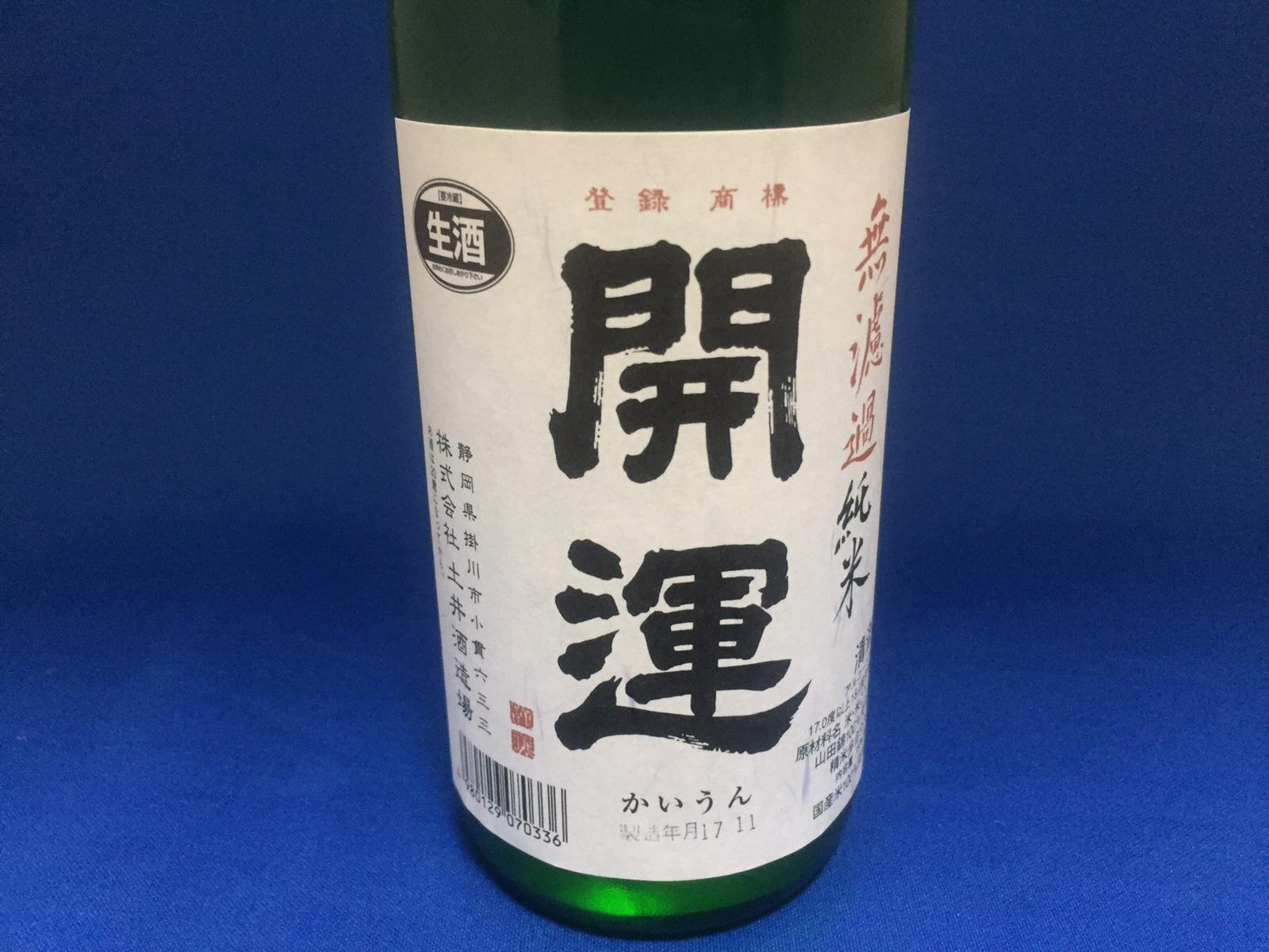 """伝統の技と品質へのこだわりが生む祝い酒""""開運""""無濾過純米生酒"""