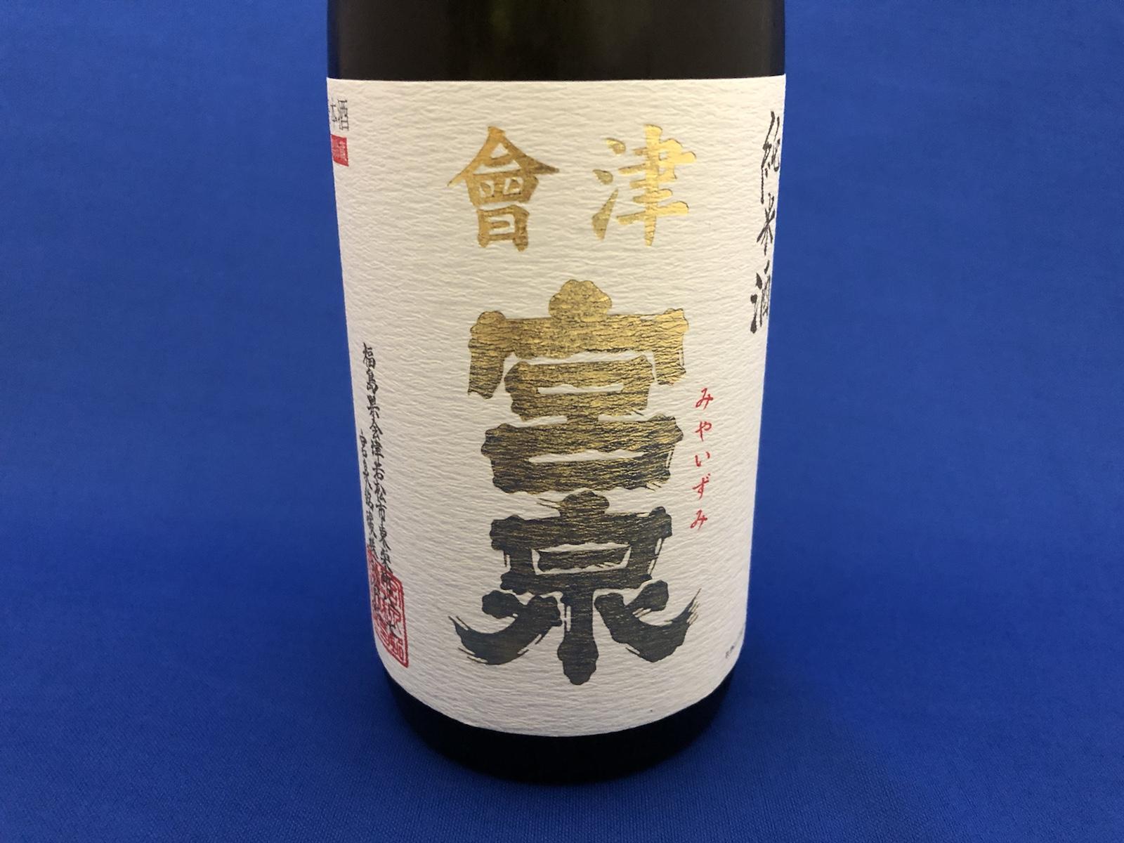 「會津宮泉」純米酒!「寫樂」の蔵元が生んだもう一つの名酒