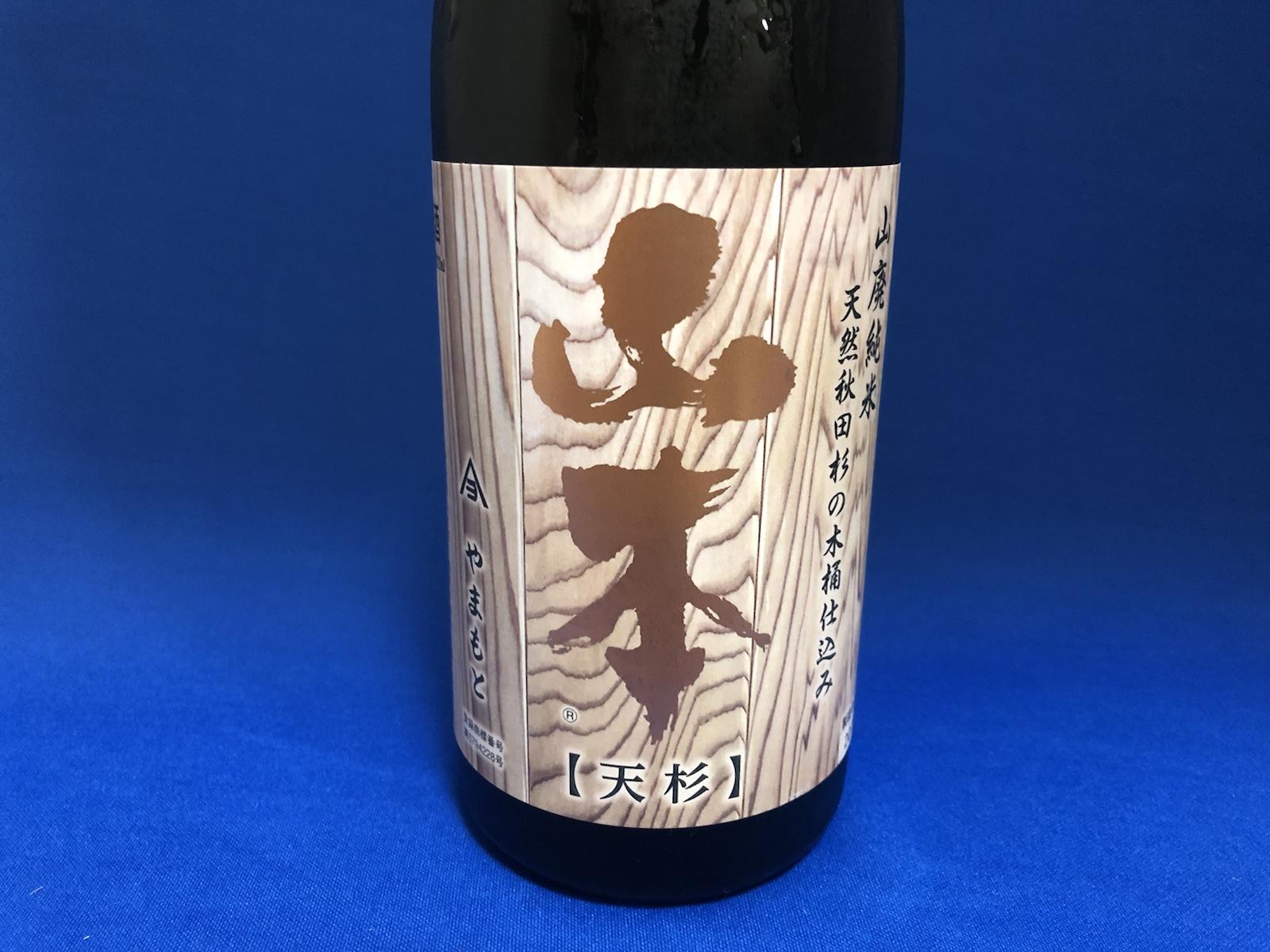 山本「天杉」山廃純米!天然秋田杉の木桶で仕込んだ限定酒